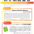 CGS Reading group Fall term 2019: ① Stone Butch Blues,  ②Introduction to Queer Studies in Japanese