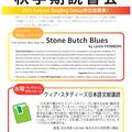 CGS秋学期読書会のお知らせ:①Stone Butch Blues、②クィア・スタディーズ日本語文献講読