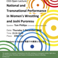 CGS Open Lecture: National and Transnational Performance in Women's Wrestling and Joshi Puroresu