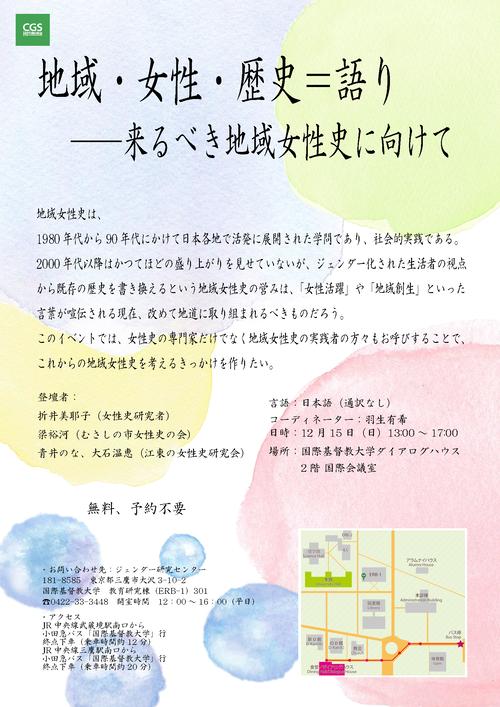 20191111地域女性史new.png