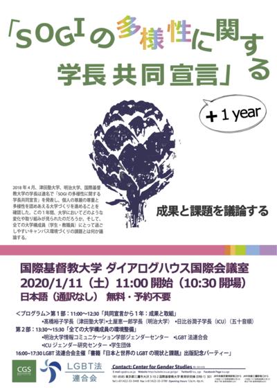 20200111_SOGI学長宣言 (1) のコピー.png