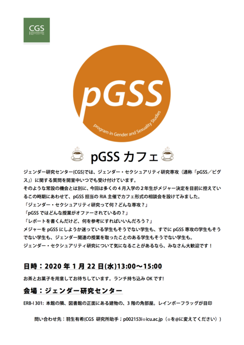 pGSScafe.200122.j のコピー.png