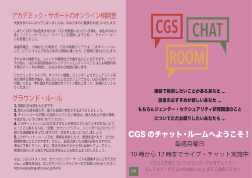 CGS Chat Room Poster (jp) copy.png