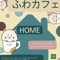 第61回ふわカフェ「Home」