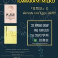 CGS Online Reading Group Fall Term 2020: Reading Kawakami Mieko's Breasts and Eggs (2020)