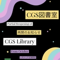 CGS図書室の再開について