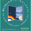 The 62nd Fuwa-Café: Coming out