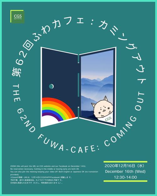 FuwaCafeRWeeks copy.png