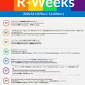 第8回 R-Weeks関連イベントのお知らせ