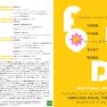 フェミニスト/クィア・ユートピア&ディストピア:非規範的な欲望と身体を通して想像されるオルタナティブ・ワールド