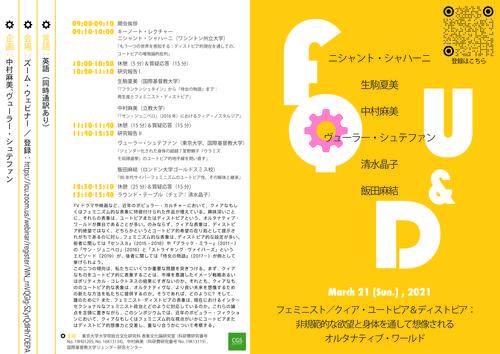 010621_FUQD_Poster 日本語.jpg