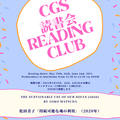 【CGS Reading Group Spring 2021】The Sustainable Use of Our Souls by Aoko Matsuda