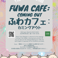 The 63rd Fuwa-Café: Coming out