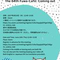 第64回ふわカフェ【カミングアウト】