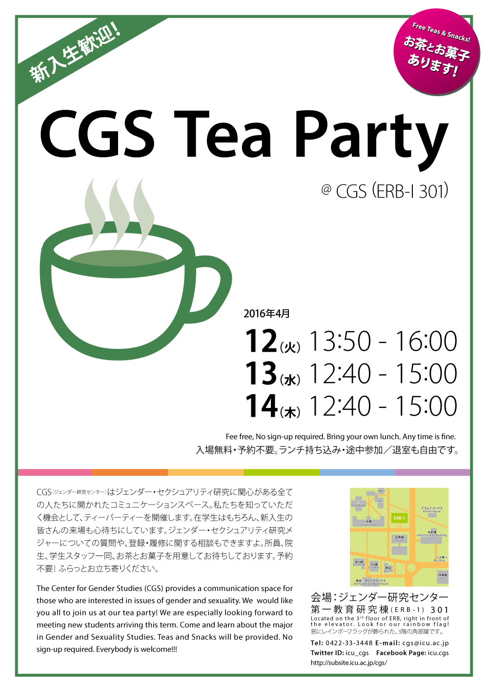 20160412_TeaParty_L.png