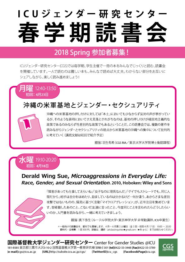 20180400_春学期読書会_A4poster.png