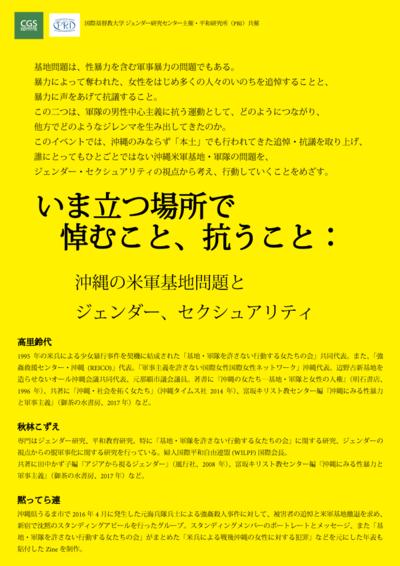 20180930沖縄米軍基地0827修正yellow(2).png