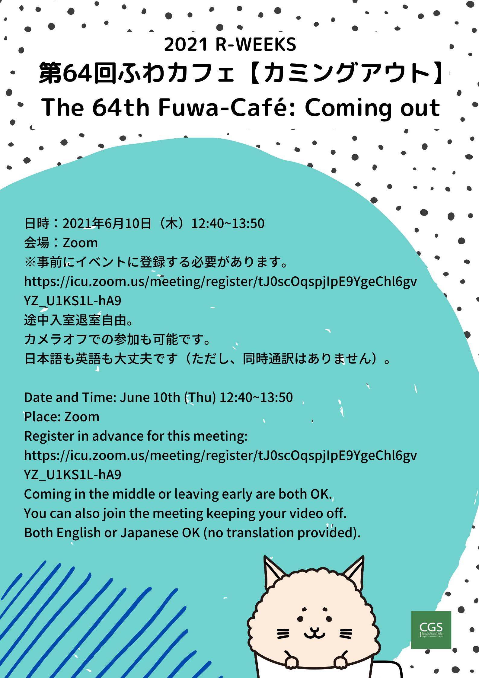 FUWA CAFE0525.png