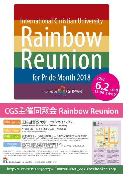 RainbowReunion2018.png