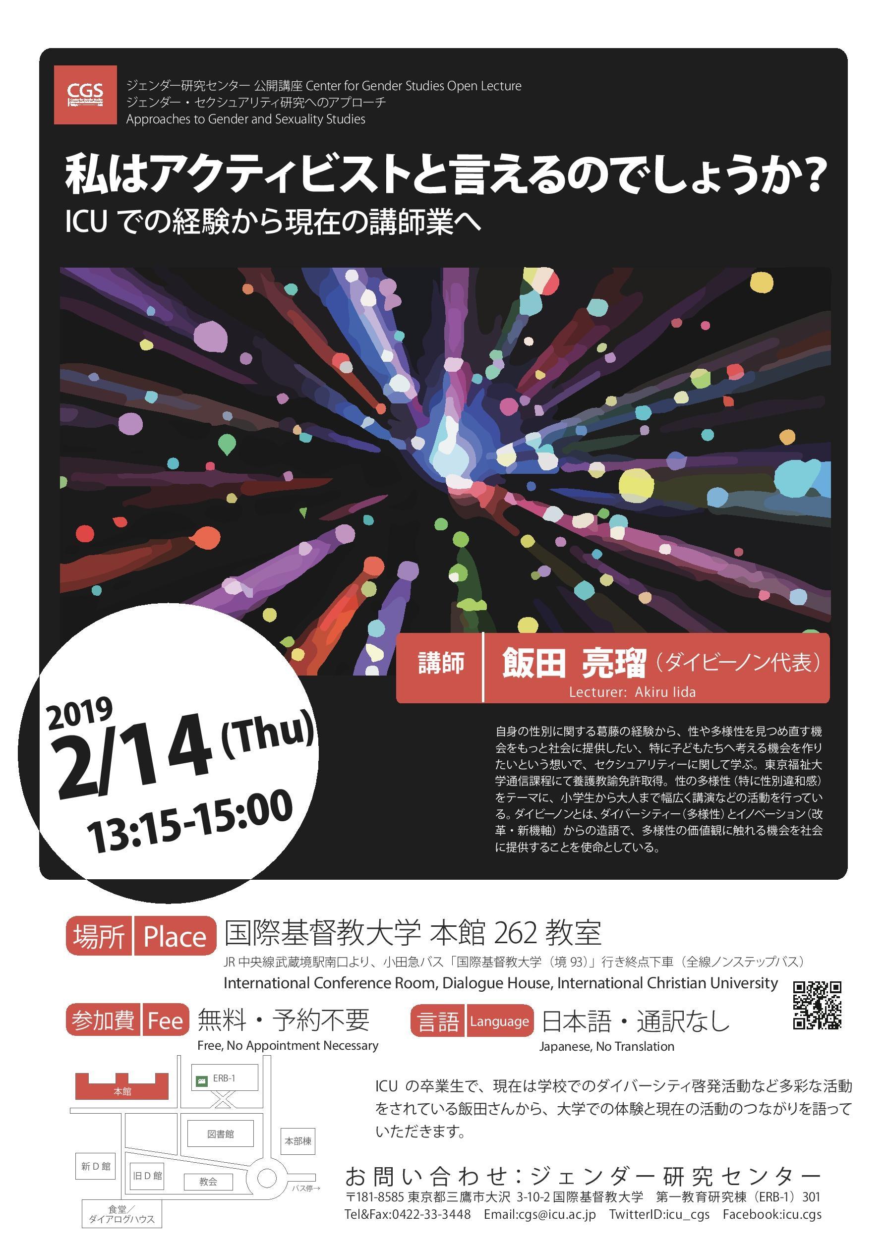 20190214_Iida-page-001.jpg