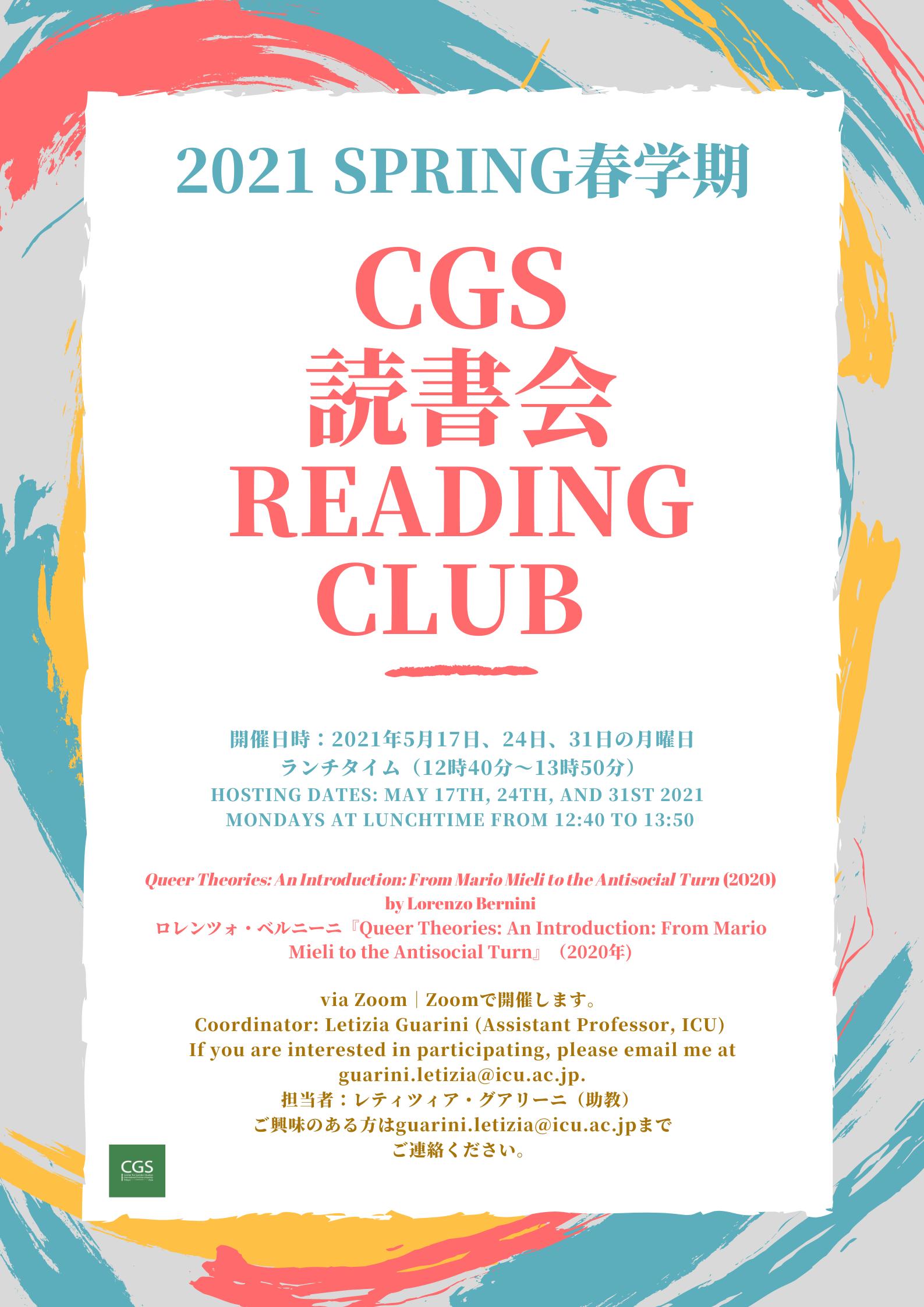 CGS 読書会QUEER0430 (1).png