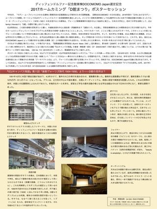 final-ICUfes_Poster-Dkan-1a-web.jpg
