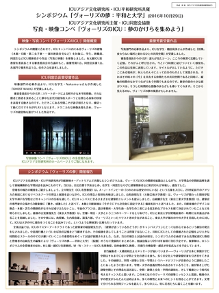 final-ICUfes_Poster-Dkan-2-web.jpg