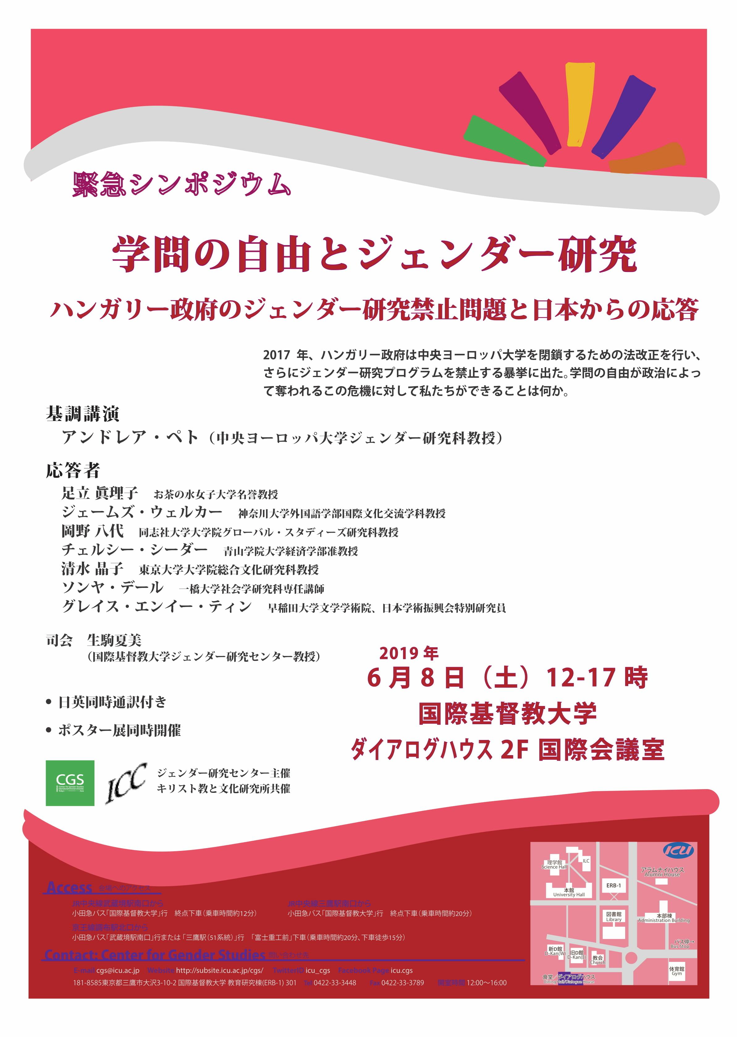 日本語ポスター.jpg