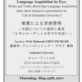 Open Lecture #2 Language Acquisition by Eye: Myths and Truths about Sign Language Acquisition (plus short interactive presentation on 'Life at Gallaudet University')
