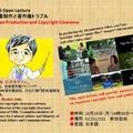 第1回公開講演会 映像制作と著作権トラブル