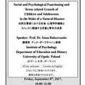 Open Lecture #4 Social and Psychological Functioning and Stress-related Growth of Children and Adolescents in the Wake of Natural Disaster