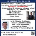 IB (International Baccalaureate) Symposium