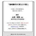 Open Lecture for 'Japanese A: Literature' of International Baccalaureate Education