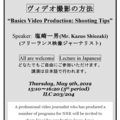 [IERS] Open Lecture #1 Basics Video Production: Shooting Tips