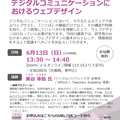 RCGLE・IERS共催:デジタルコミュニケーションにおけるウェブデザイン