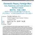 【PRI Lecture Series】国内平和、外国との戦争ー北アイルランドにおけるアイルランド、パレスチナ、イスラエルのアクティヴィズム