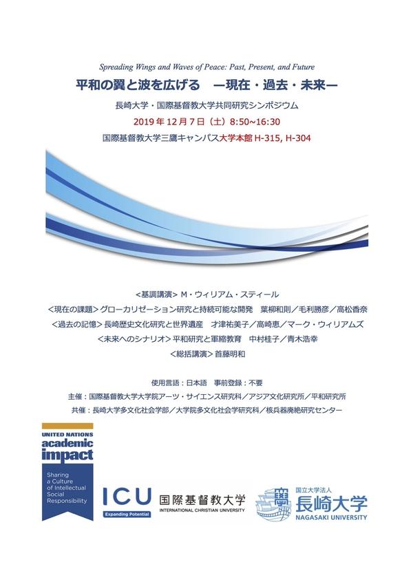 20191207ICU-Nagasaki U Joint Symposium.jpg