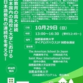 講演会 『日本語教育の高大接続   —日本国内の高校と大学における日本語教育の連続性を考える—』