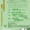 講演会「日本語非母語話者の読解コーパスからわかること」