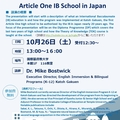 Lecture:Theory of Knowledge in the International Baccalaureate Program: Challenges for Students, Teachers and Schools - Reflections from the first Article One IB School in Japan