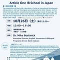 講演会:Theory of Knowledge in the International Baccalaureate Program: Challenges for Students, Teachers and Schools - Reflections from the first Article One IB School in Japan