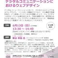 講演会:デジタルコミュニケーションにおけるウェブデザイン
