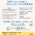 講演会:学びのユニバーサルデザイン(UDL)のレンズを通してコミュニケーションを考える
