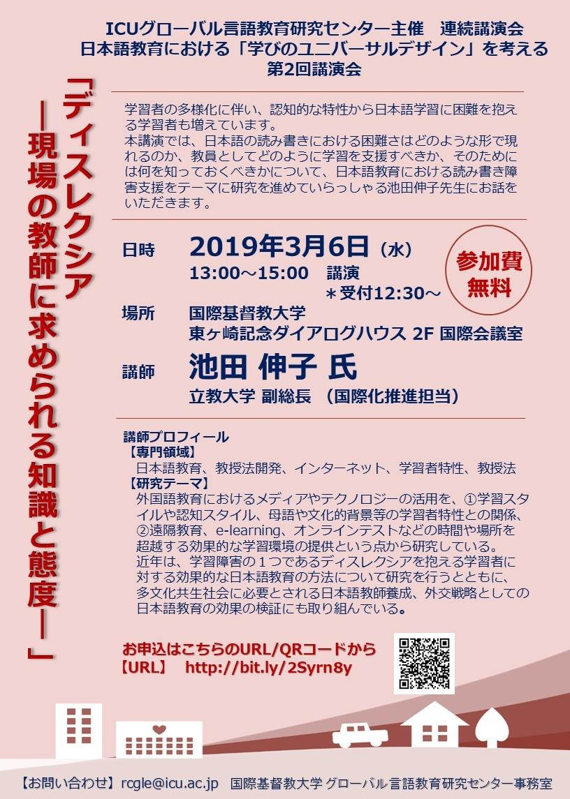 3月6日ICU講演会のご案内.jpg