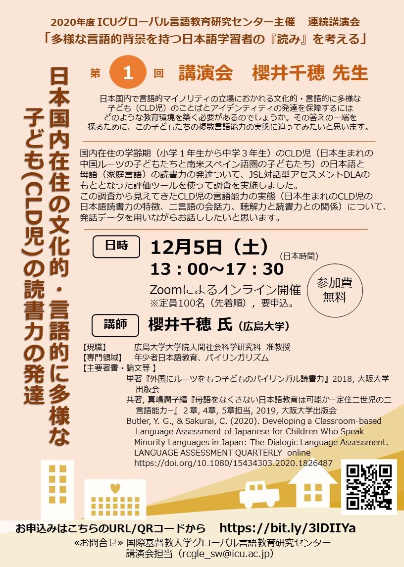 櫻井先生ポスター_20.11.17.jpg