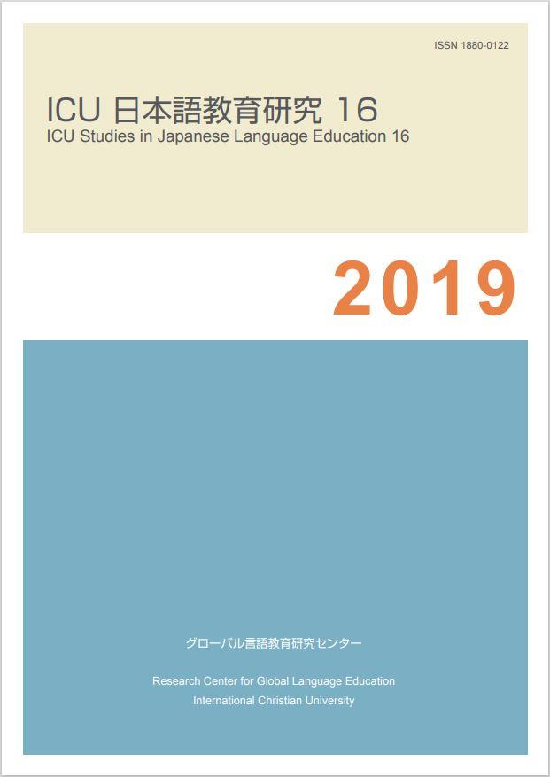 ICU日本語教育研究16.JPG