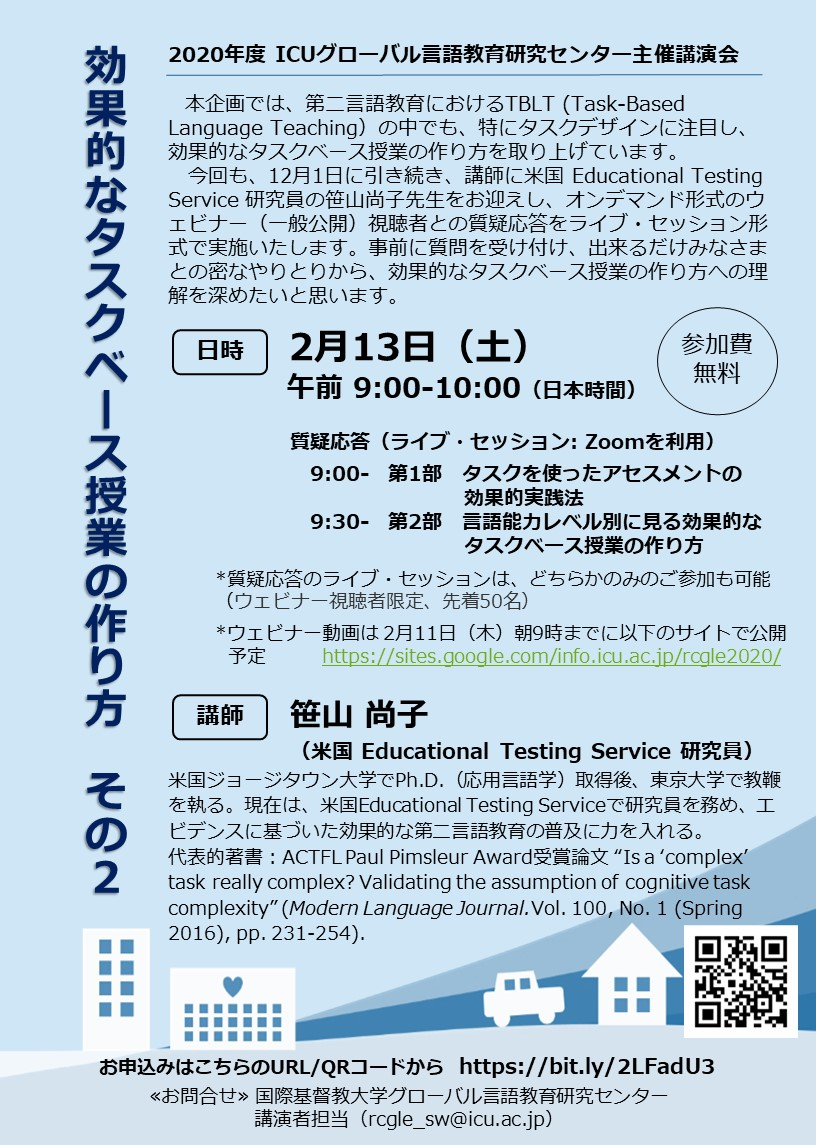 笹山先生講演会2ポスター_R.jpg