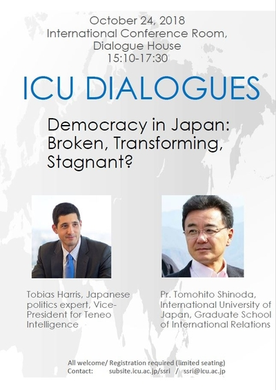 ICU Dialogues-Democracy in Japan.JPGのサムネイル画像