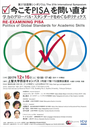 Re-examining PISA 1.jpg