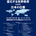 Symposium (12/14): What is Japan 's Place in a Changing Global Order?